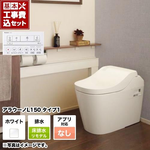最安値挑戦中 高級な トイレ XCH1501RWSN 後継品での出荷になる場合がございます リフォーム認定商品 工事費込セット 商品 年中無休 基本工事 パナソニック 床排水 排水芯305~470mm タイプ1 アプリ対応不可リモコン タンクレス 全自動おそうじトイレ アラウーノL150 リフォーム