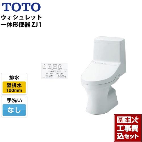 【リフォーム認定商品】【工事費込セット(商品+基本工事)】[CES9150P-NW1] TOTO トイレ ZJ1シリーズ 手洗なし 壁排水 排水芯:120mm ホワイト リモコン付属