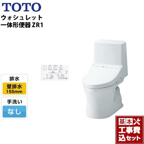 【リフォーム認定商品】【工事費込セット(商品+基本工事)】[CES9154PX-NW1] TOTO トイレ ZR1シリーズ 手洗なし 壁排水 リモデル 排水芯:155mm(後ろ抜きの場合148mm) ホワイト リモコン付属