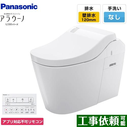 直営店に限定 [XCH1501PWSNK] 全自動おそうじトイレ アラウーノL150シリーズ パナソニック トイレ 排水芯120mm タイプ1 壁排水 120タイプ 手洗いなし ホワイト アプリ対応リモコン 【送料無料】, えるおきなわ 8bf34caa