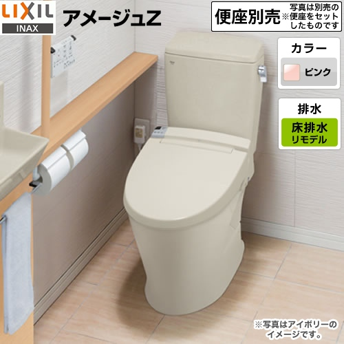 [YBC-ZA10AH-120-DT-ZA150AH-LR8] LIXIL トイレ リトイレ(リモデル) 排水芯120mm 手洗なし アメージュZ便器 組み合わせ便器(便座別売) フチレス ピンク 【送料無料】