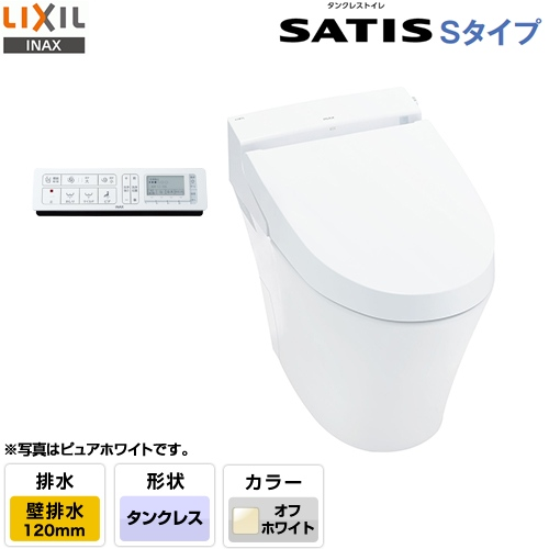 [YBC-S30P-DV-S715P-BN8] LIXIL トイレ サティスSタイプ S5グレード 床上排水(壁排水) 排水芯120mm ECO5 ブースターなし フルオート便器洗浄(男子小洗浄なし) オフホワイト 壁リモコン付属 【送料無料】
