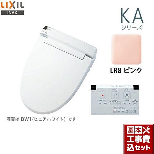 【リフォーム認定商品】【工事費込セット(商品+基本工事)】[CW-KA21QB-LR8] LIXIL 温水洗浄便座 KAシリーズ シャワートイレ 大型共用便座 貯湯式0.67L ピンク 壁リモコン付属