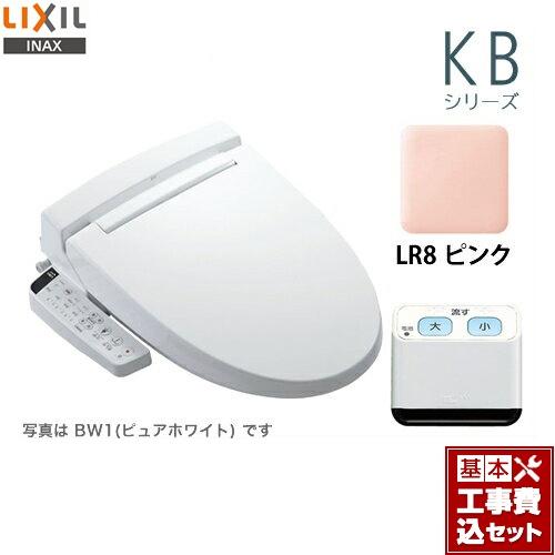 【リフォーム認定商品】【工事費込セット(商品+基本工事)】[CW-KB21QA-LR8] LIXIL 温水洗浄便座 KBシリーズ シャワートイレ 大型共用便座 貯湯式0.67L ピンク 壁リモコン付属