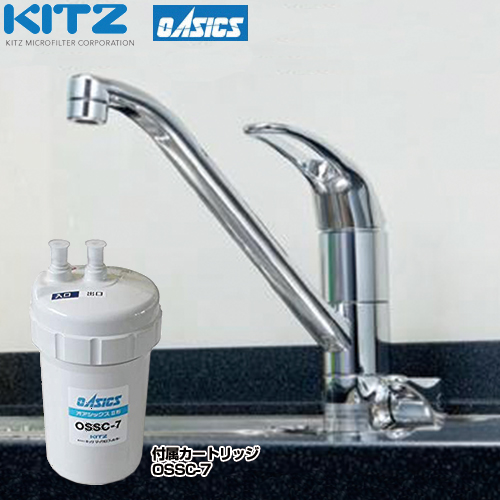 [OSS-A7]キッツマイクロフィルター 浄水器 ビルトイン浄水器 アンダーシンクII型 活性炭 KITZ MICRO FILTER 浄水器一体型 オアシックス 13物質除去  おしゃれ