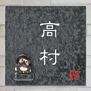 信楽焼き表札!陶器のたぬき付き表札です。やきもの表札/ネームプレート/しがらき焼き/タヌキ/狸/焼き物/玄関/[hs-0009]