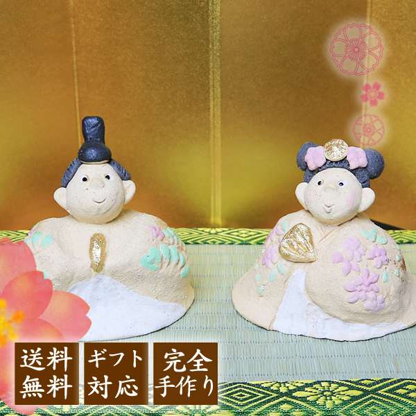ひな人形 雛人形 陶器 御雛様 信楽焼 ミニ コンパクト 小さい 陶雛 信楽焼き おひな様 陶びな ひな人形 雛人形 御雛様 おひなさま しがらき やきもの しがらき ギフト 誕生 初節句 御祝 oh-2065