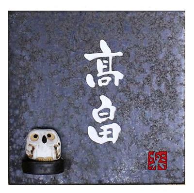 信楽焼き表札!陶器のふくろう付き表札です。やきもの表札/ネームプレート/しがらき焼き/フクロウ/梟/焼き物/玄関/[hs-0010]