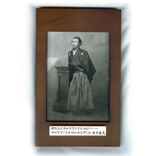 写真陶板 額縁付き 坂本龍馬 選べる座右の銘付陶板サイズ:約120×180×9mm【送料無料】