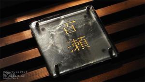 【金沢発エコガラス】ガラス特有のやわらかな黒のマーブル模様が渋みのある風合いの手作りガラス表札。G16 CRT サイズ:200size/150size 【カラー展開2色】