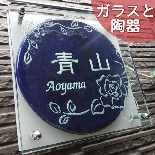 表札 戸建 タイル おしゃれ 陶器 【ガラスと陶器のコラボ表札】ガラスに彫り込んだ文字とバラ模様に、瑠璃釉の陶板が引き立つデザイン。GK1 ローズグラス