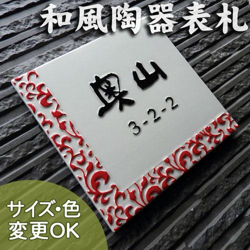Touban Art Rakuten Global Market Is J74 Rouge Arabesque The Lucky