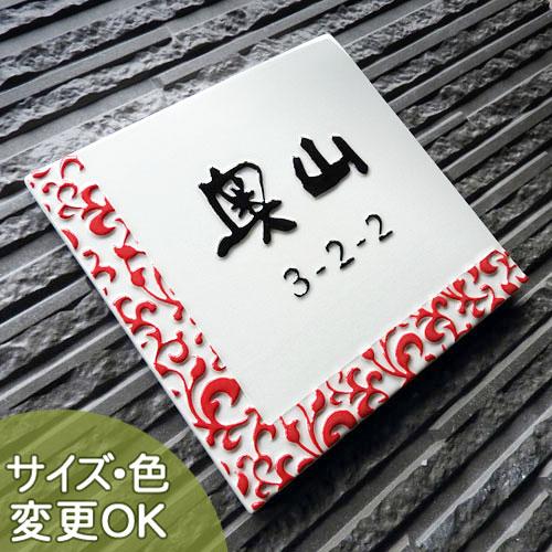 表札 戸建 タイル おしゃれ 陶器【凸文字陶器表札】 J74 紅唐草どこまでも伸びていくツタは生命力の象徴と一家の繁栄や長寿を意味する縁起が良い容器表札です。サイズ:約180×180×7mm
