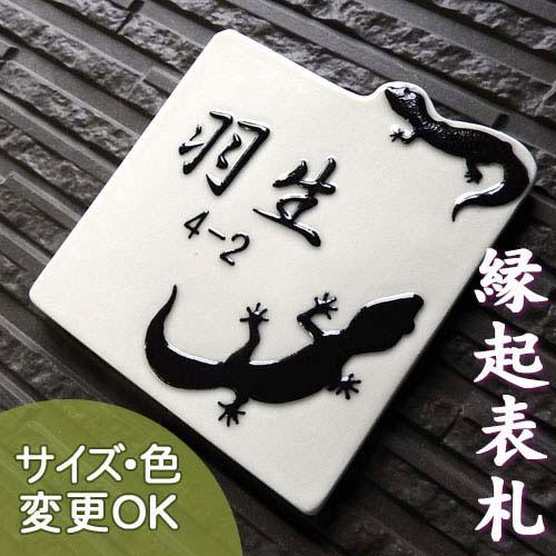表札 戸建 タイル おしゃれ 陶器 【凸文字ペット陶器表札】
