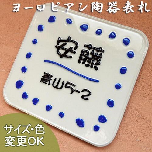 表札 戸建 タイル おしゃれ 陶器 【凸文字陶器表札】こつぶなキャンディかフルーツのようなモザイクタイルがカワイイ陶器表札です。こつぶちゃん K54 サイズ:約150×160×7mm