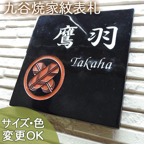 表札 戸建 おしゃれ タイル 【九谷焼家紋表札】日本人の誰もが有する家紋を 九谷焼五彩を用いて表札に取り入れました。SQH2-T 家紋正方形伝統シングル左下 サイズ:約170×170×7mm