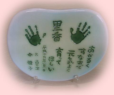 手形足型陶板 型押しタイプ【焼き上がりサイズ 約30cm角 厚さ13mm 】