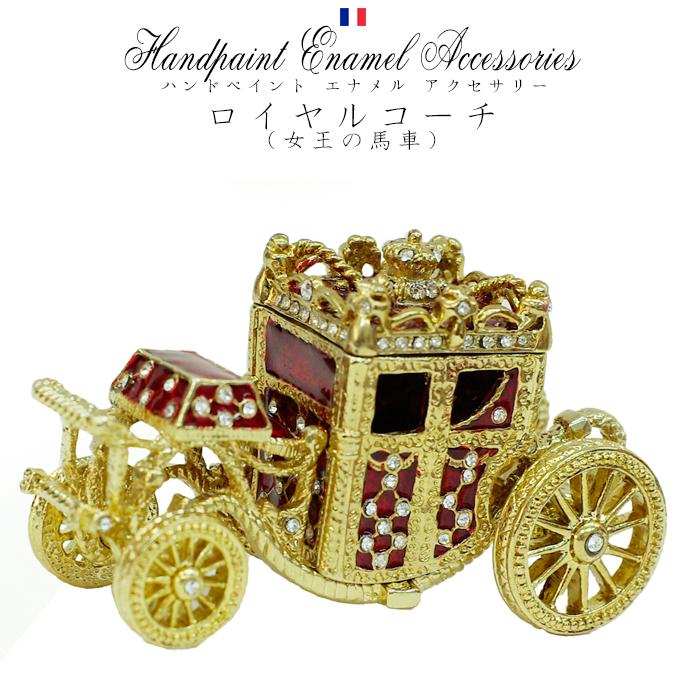 ロイヤルコーチ 女王の馬車 ジュエリーケース フランス A&Cエナメルパリ インテリア 雑貨 アクセサリー ボックス 収納 ギフト プレゼント 贈り物