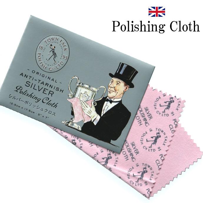 シルバーのお手入れが簡単にできる磨き布です 全店販売中 銀磨き布 シルバーポリッシュクロス 通常便なら送料無料 TOWN TALK メール便OK タウントーク