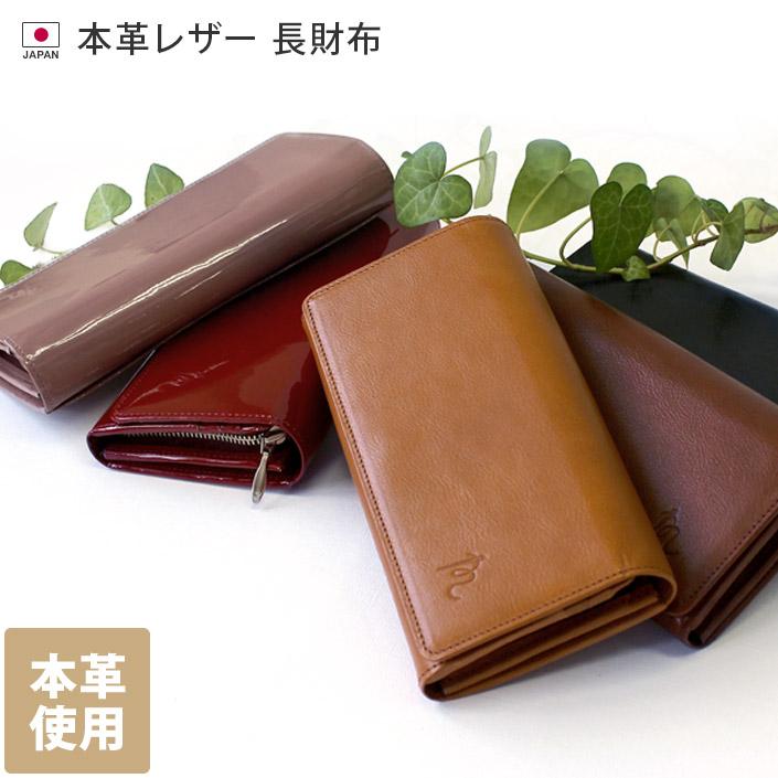 (送料無料)日本製 本革 レザー 長財布/ウォレット 長サイフ 牛革 革 財布 レディース 女性 さいふ ギフト