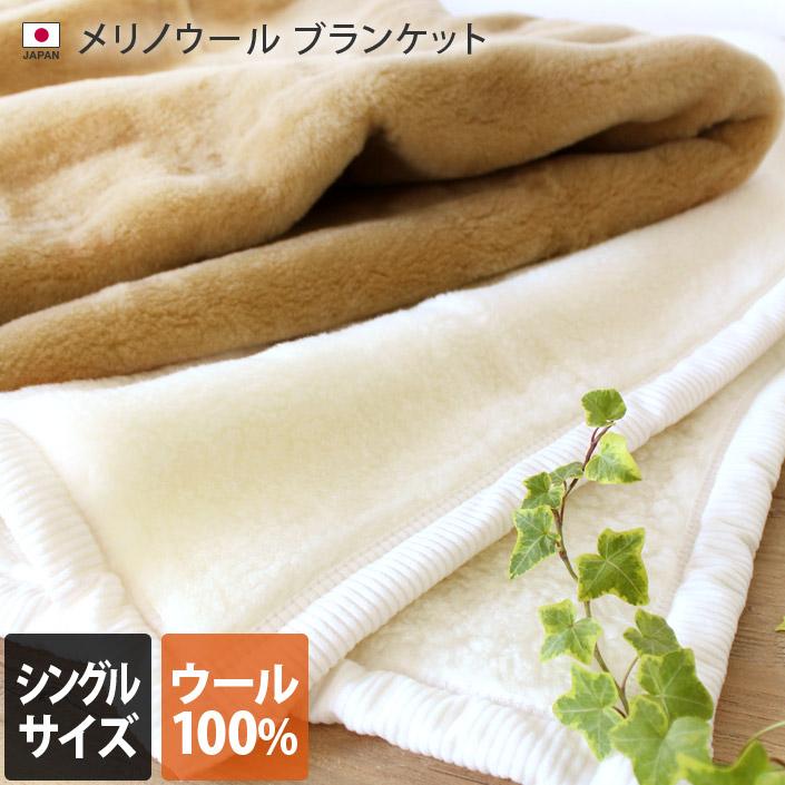 (送料無料)日本製 メリノウール ブランケット/ブランケット ウール ウールブランケット 国産