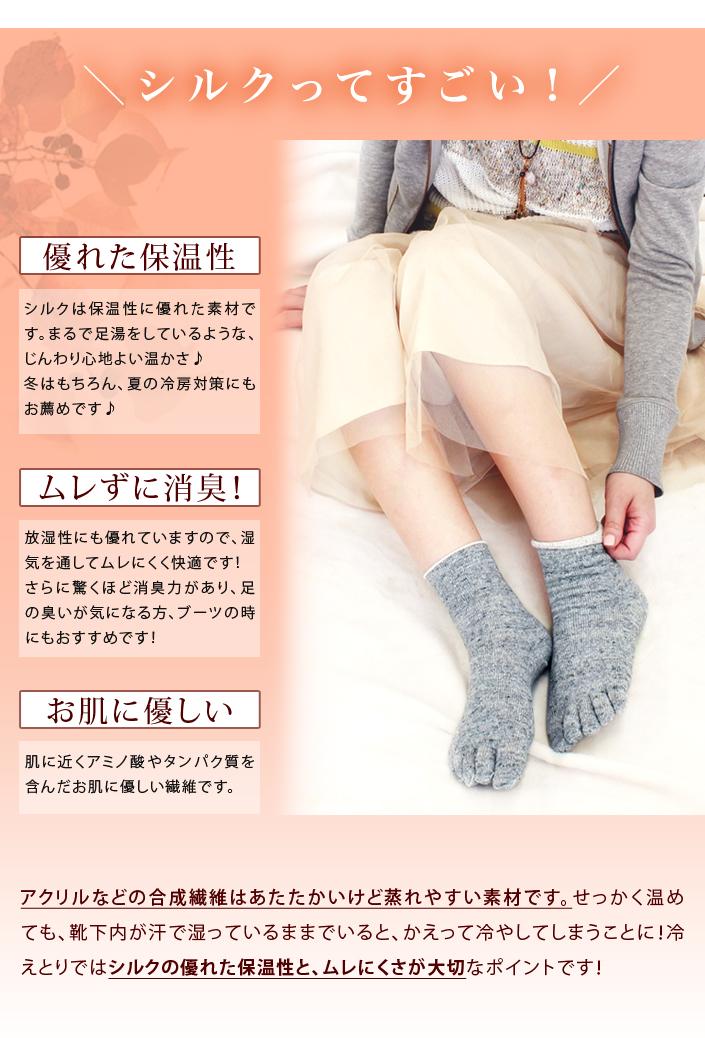 日本製 靴下>冷えとりシリーズ><Mサイズ>冷えとり内絹外綿2足履きソックス