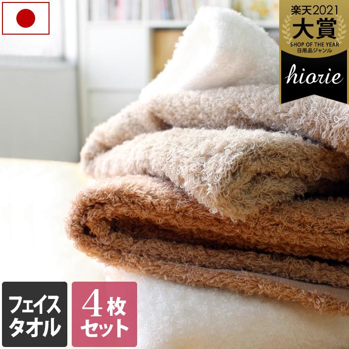 4fe23291cbe431 同色4枚セット>日本製 フェイスタオル フェイスタオル 泉州タオル Furry ...