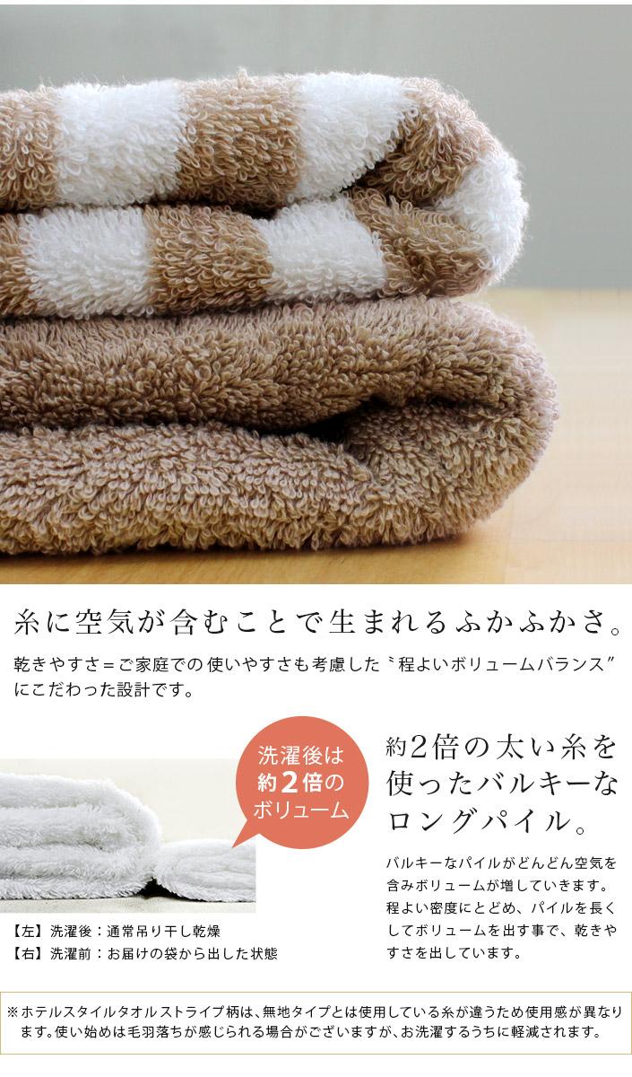 日本製 タオル>日本製 ホテルスタイルタオル<泉州タオル>>ホテルスタイルタオル<ストライプ>