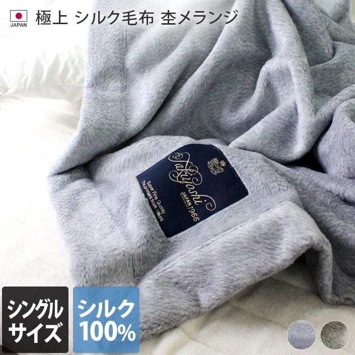 (送料無料)日本製 極上 プレミアム シルク 毛布<杢メランジ>/シングル 掛け布団 ブランケット シルク毛布 寝具 シルク100% 絹 国産 ギフト