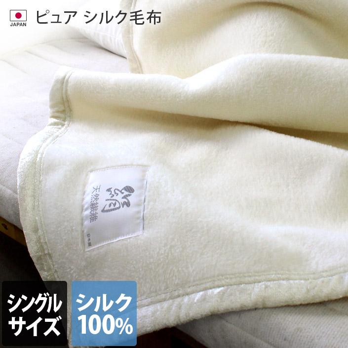 (送料無料)日本製 ピュア シルク 毛布/シングル 掛け布団 ブランケット シルク毛布 寝具 シルク100% 絹 生成り オフホワイト 国産 ギフト