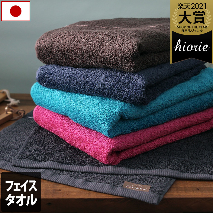 日本製 タオル>日本製 ホテルスタイルタオル<泉州タオル>>ホテルスタイルタオル<モダンカラー>