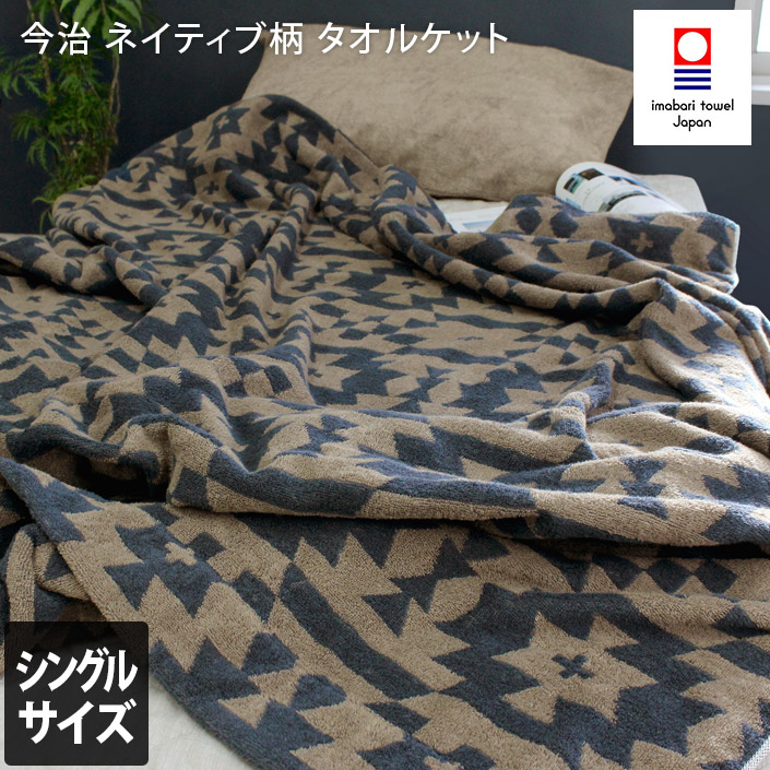 ()今治タオル タオルケット ネイティブ柄/今治 シングル 日本製ケット オルテガ 柄 幾何柄 寝具 国産 ギフト