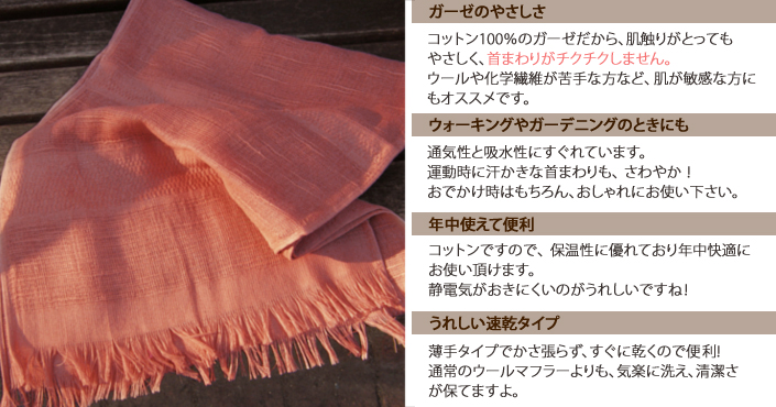 日本作出的棉花鹅围巾弯头长度,30 %off/ 毛巾消声器 / 纱布 / 妇女 / 男女皆宜每档 / 披肩/紫外线