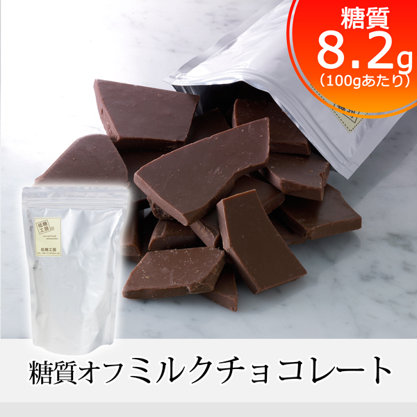 砂糖などの糖類を一切使わずに仕上げたチョコレートです チョコレート特有のカカオの香りと 糖類不使用でもしっかりとした甘さを表現しています おいしい低糖質ダイエットに 糖類不使用 国内在庫 糖質84%オフチョコ 糖質オフ ミルクチョコレート 400g入り 糖質制限 おやつ 低糖質 ノンシュガー 砂糖不使用 スイーツ チョコレート 業務用 シュガーレス お菓子 ダイエット食品 激安