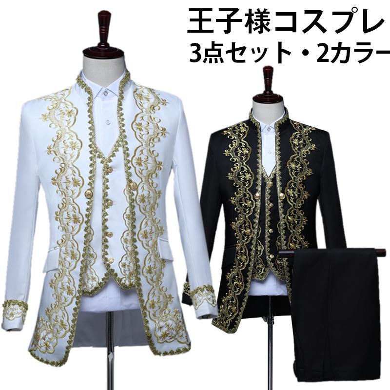 王子様風・貴族風のコスプレで華麗に変身!シルエットにこだわった美しいデザインで、この3点セットで貴族風になれちゃいますよ! 王子様 コスプレ衣装 大人用コスチューム 貴族風タキシード メンズスーツ3点セット ジャケット ベスト ズボン 貴族 ヨーロッパ王族服 ゴシック 中世の貴族や王子様みたい ステージ 衣装 ハロウィン仮装 結婚式 パーティー イペント 余興 コスプレ衣装 ダンス衣装 演出服