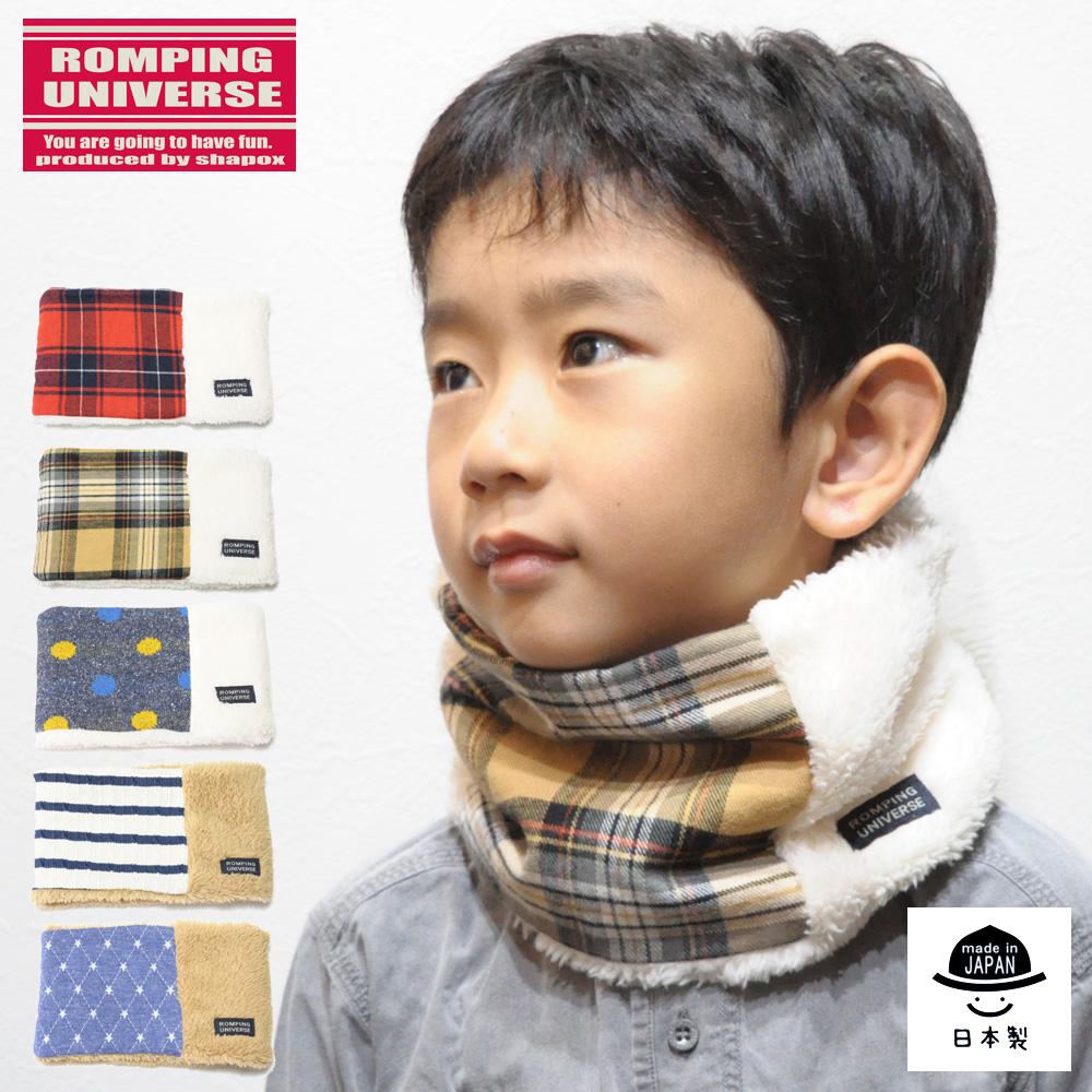 可愛いキッズサイズのネックウォーマーです 暖かいので冬のお出かけの必需品になりそう… 限定タイムセール 裏地に暖かい肌触りの良い生地を使用し着け心地も良いです ネックウォーマー 超特価SALE開催 キッズ ベビー ランピングユニバース 防寒 子供 子供用 日本製