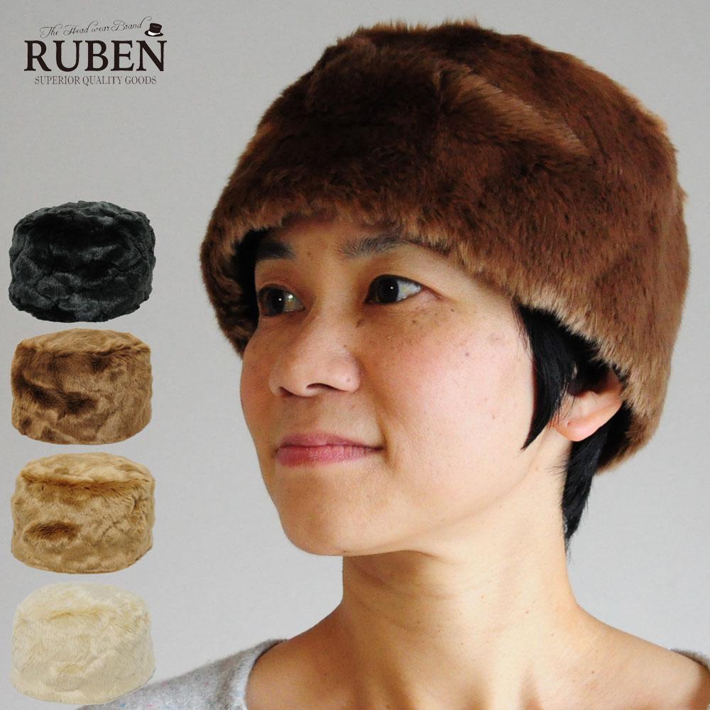 暖かいロシアンハット ロシアンハット ロシア帽 100%品質保証 メンズ レディース ルーベン Ruben 新品 ファー 防寒