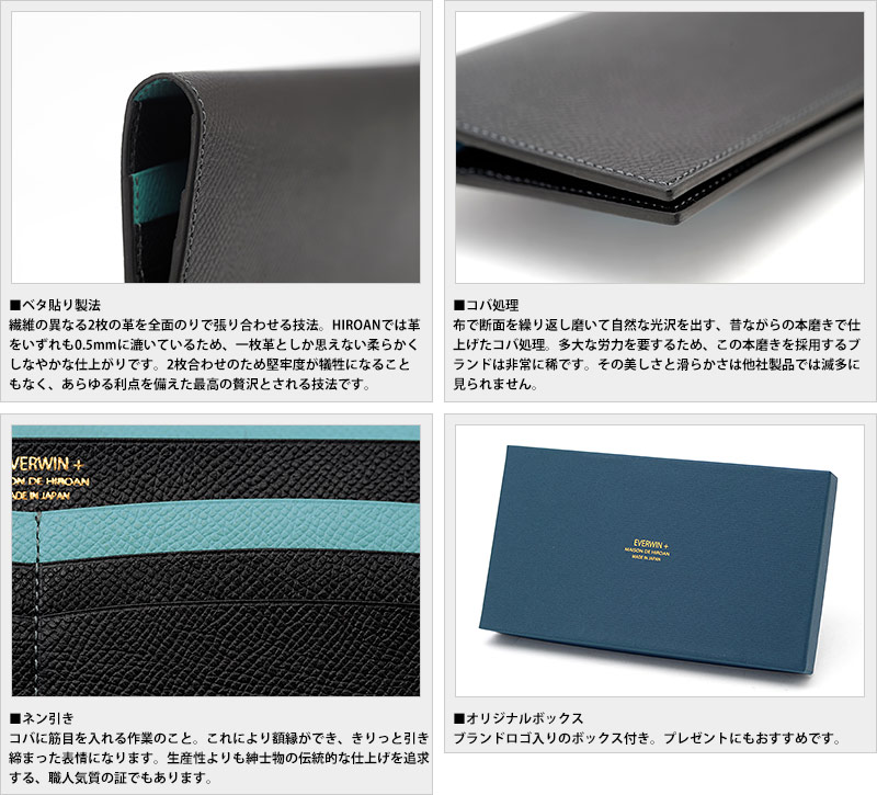 Flat-screen EVERWIN+Maison DE HIROAN long wallets and men's coin wallet men, none / leather leather leather wallet / thin / made in Japan Expo-an heroine Christmas gifts /