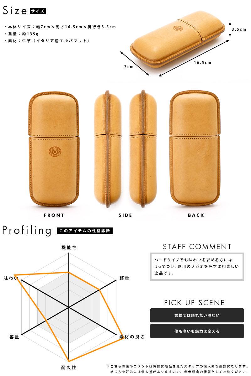 TEMPESTI 皮革硬梅根 / 男人的男裝 / 眼鏡案例在日本製造 / / 皮革義大利皮革 / 厄爾巴島馬特 / 太陽鏡 / 眼鏡 / 禮品 /