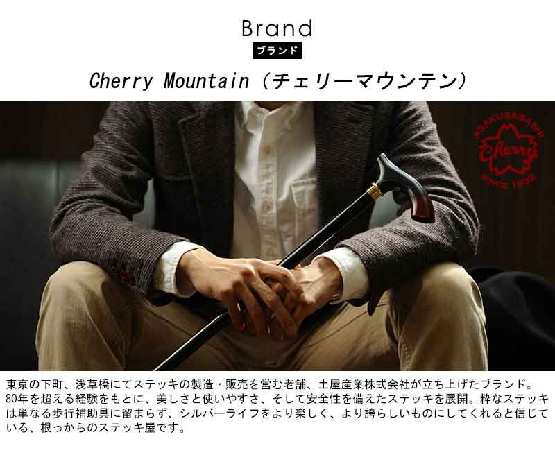 Product made in stick stick high quality fashion Japan woodenness grandfather present for the spiral finish No. 5 man made of stick stick fashion high quality Cherry Mountain Omagari stick stick oak