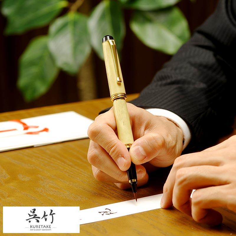万年筆の機構を応用した高級筆ペン、万年毛筆。筆先にイタチ毛を使用した本格的な書き心地です。 呉竹 万年毛筆 夢銀河 鹿角 男性用 メンズ 筆ペン 万年筆 高級 日本製 イタチ毛 細字 紳士物 プレゼント 【送料無料】