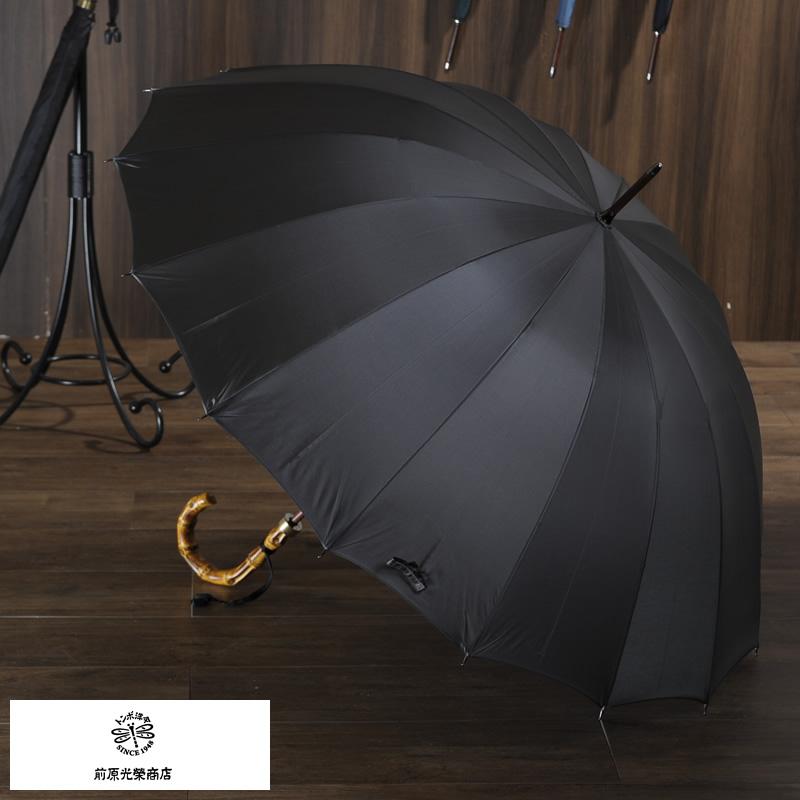 皇室御用達の傘メーカー 前原光榮商店のメンズ傘 寒竹の持ち手をあしらった渋味あふれる一本です 期間限定割引P 売り出し 前原光榮商店 16本骨カーボン長傘 65cm 寒竹持ち手 TRAD-Long-Carbon セール価格 男性用 プレゼント メンズ 高級 紳士傘 洋傘 日本製 ビジネス 雨傘 長傘