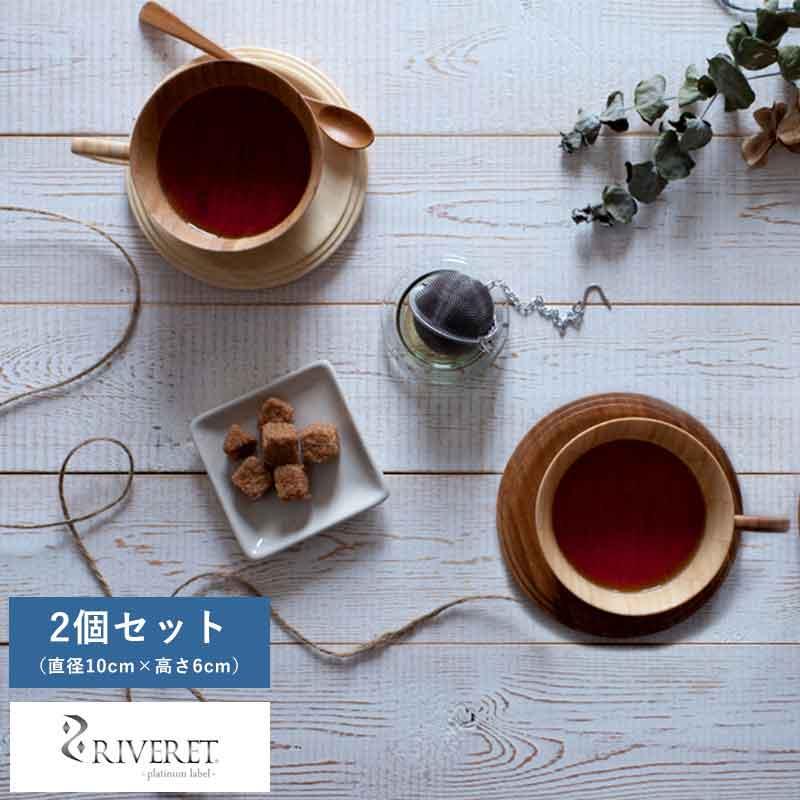 日本ならでは丁寧な竹製品 手になじむ おしゃれな竹製カップ 竹製品 カップ 日本製 RIVERET ティーカップ ソーサー 付き 竹製 ギフト コップ おしゃれ セット 2個 国産 プレゼント 送料無料 おすすめ おトク 割れない 蔵 ペア