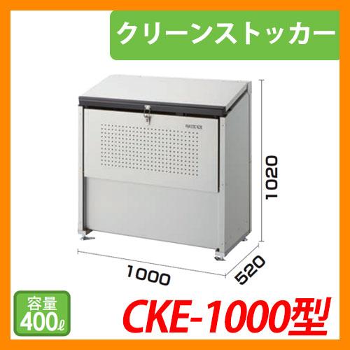 CKE-1000 ゴミ収納庫 クリーンストッカー CKE型 スチール製【ダイケン】 03108005-001