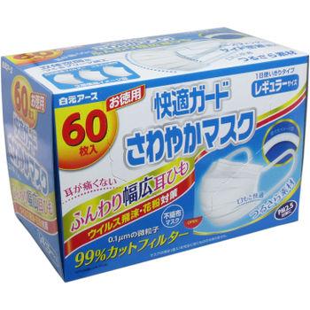 快適ガード さわやかマスク お得用 60枚入 段ボールケースごと業務販売(30箱入り)