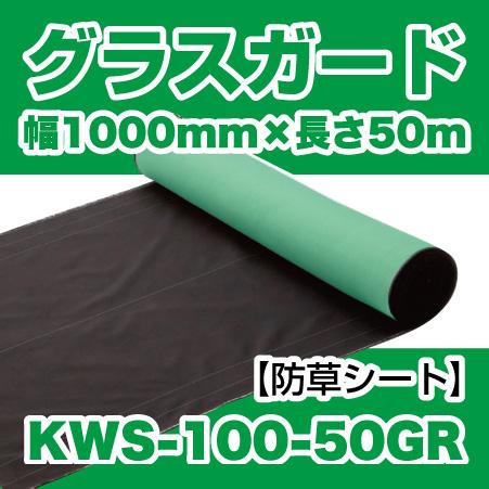 グラスガード KWS-100-50GR 1000×50m 1巻