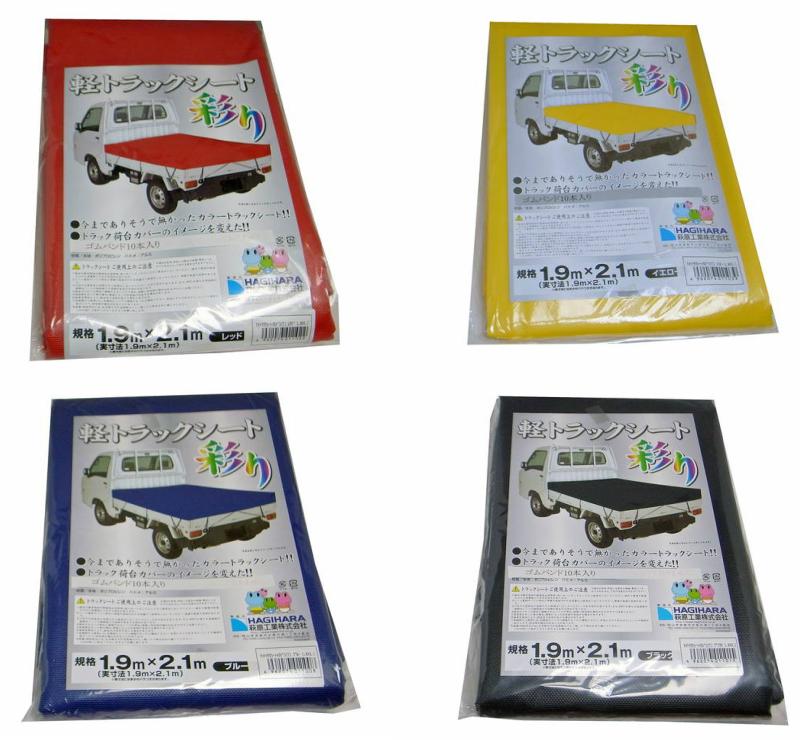 軽トラックシート 彩りGT 約1.9X2.1M ゴムバンド付 [Tools & Hardware]