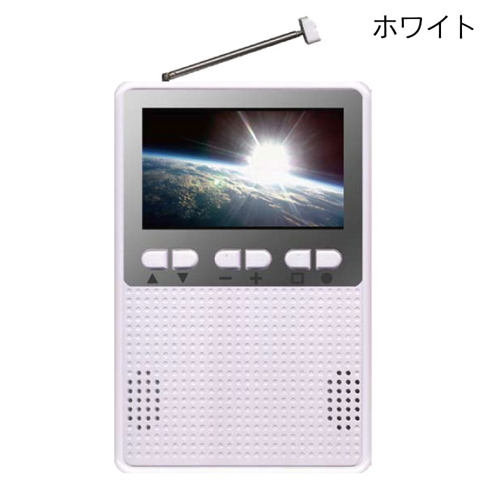 3インチ 液晶 AM/FM ラジオ ポケットテレビラジオAK-PKTVR03  x5台セットホワイト(色は、2種類を混ぜての注文はできません。)