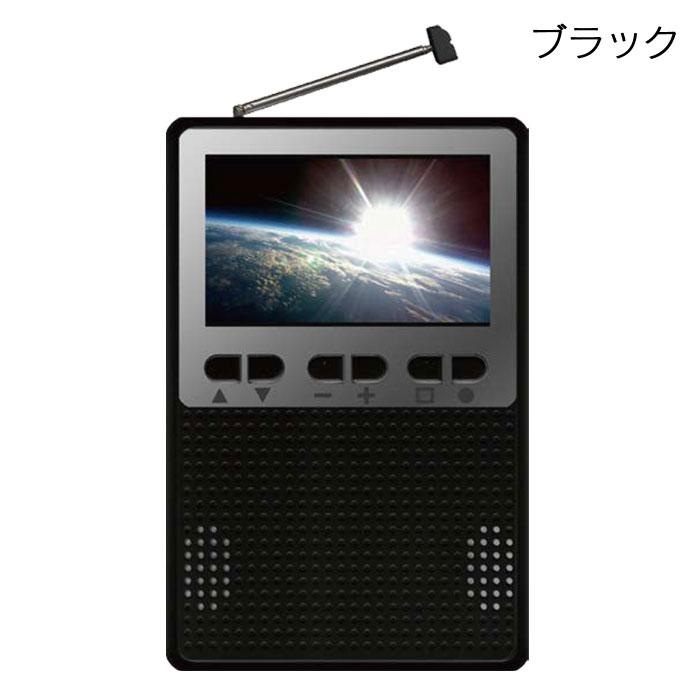 3インチ 液晶 AM/FM ラジオ ポケットテレビラジオAK-PKTVR03  x5台セットブラック(色は、2種類を混ぜての注文はできません。)