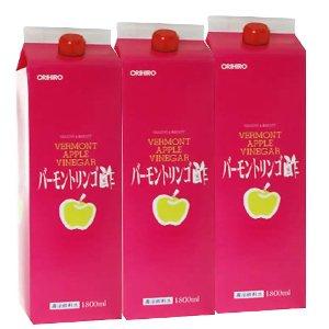 オリヒロ株式会社 バーモントリンゴ酢3本セット 激安☆超特価 今ダケ送料無料